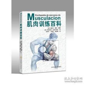 肌肉训练百科 9787564418465 (西) 奥斯卡莫伦 书号:9787564418465; 出版社:北京体育大学;