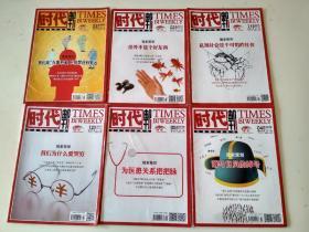 杂志 时代邮刊2015-2016  六期