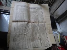 51年小报《宣传员》创刊号  8开1页2版