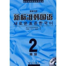 新标准韩国语.高级2(送MP3)