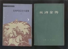 """艾特瑪托夫小說集""""上""""(1980年1版1印)2018.4.13日上"""