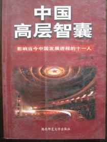 中国高层智慧(影响当今中国发展进程的十一人)
