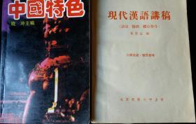 现代汉语讲稿-语法、修辞、标点符号