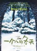 手斧男孩Ⅲ:一个人的冬天 (美)伯森  著,白莲  译