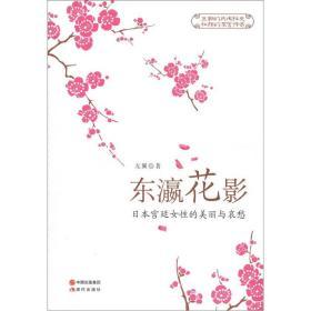 东瀛花影 日本宫廷女性的魅力与哀愁 无翼 中国出版集团现代出版社 9787514306064