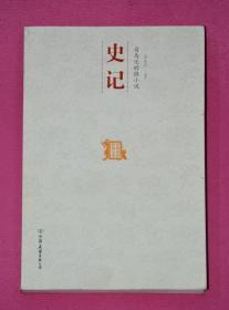 司马迁的微小说——史记