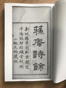 文学古籍精品《苏庵诗餘》(清唐燻撰、全五卷一册、据清同治12年刻本影印)