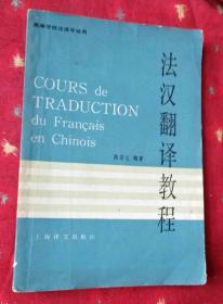 法汉翻译教程 高等学校法语专业用