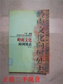 岭南文化向何处去  : 广东、香港的现时危机与未来选择【馆藏】