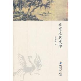 北京元代文学