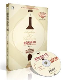 葡萄酒品鉴全典