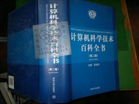 计算机科学技术百科全书(第2版)/张效祥  著++
