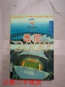 悉尼2000【馆藏】