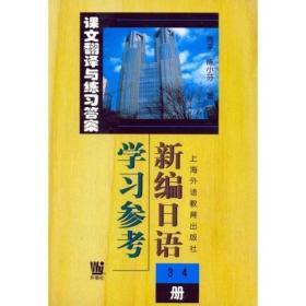新编日语<3\4册>学习参考(课文翻译与练习答案)