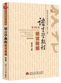 特价促销! 语言学教程精读精解(第三版)9787810579162