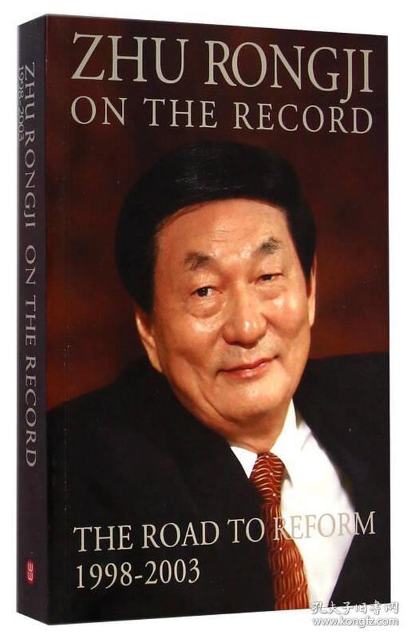 朱镕基讲话实录(1998-2003)(英文版)