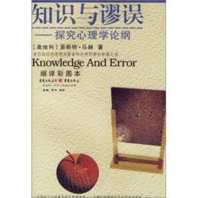 知识与谬误