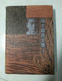 端木蕻良文集 1 (精裝    帶一封     端木蕻良文學生涯七十周年國際研討會紀念封  有會印)