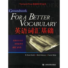 英语词汇基础/英语词汇学习丛书