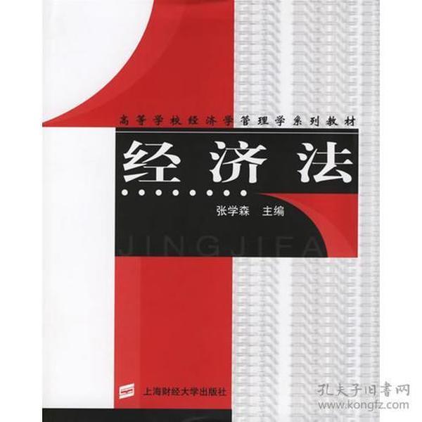 经济法——高等学校经济学管理学系列教材