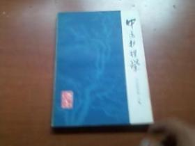中医护理学  一版一印