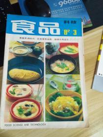 食品科技  1982年3