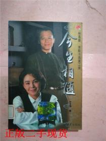 今生相随  : 杨惠姗、张毅与琉璃工房【馆藏】
