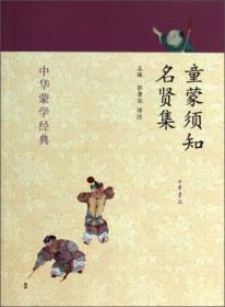 中华蒙学经典:童蒙须知·名贤集