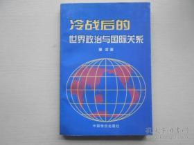 冷战后的世界政治与国际关系