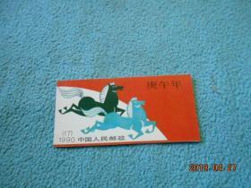1990年 肖马 庚午年 T.146(小本票)上下无齿