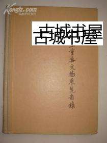 稀缺《重要考古发现:陕西,江苏,热河,安徽和山西》大量文物图录,1958年出版