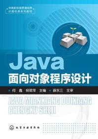 Java面向对象程序设计(何鑫)