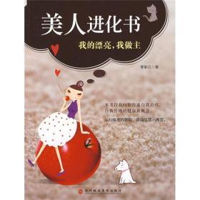 美人进化书9787807092308 李彩云 深圳报业集团出版社