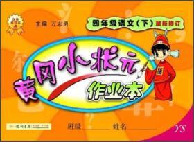 黄冈小状元作业本:4年级语文(下)(YS)(2013年春季使用)