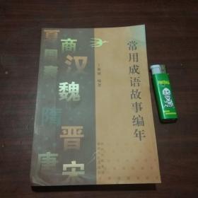 常用成语故事编年(印量少)