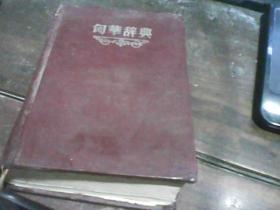 【匈华辞典--时代出版社(1956年出版