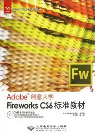 Adobe创意大学指定教材:Fireworks CS6标准教材