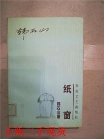 纸窗【馆藏】.