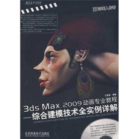 3ds Max 2009动画专业教程:综合建模技术全实例详解(全彩)