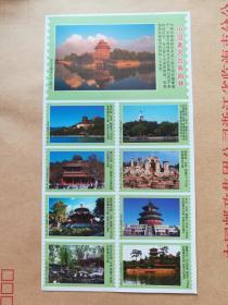 火花  中国著名古典园林(全套56+1) (库存  8)
