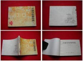 《少林寺故事传说》1,中州1983.10一版一印53万册8品,8071号,连环画