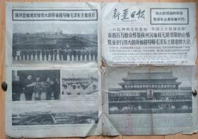 新疆日报1976年9月19日 【毛主席逝世专刊】