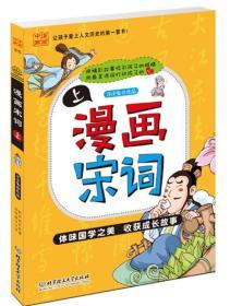 漫画中国:漫画宋词(上)