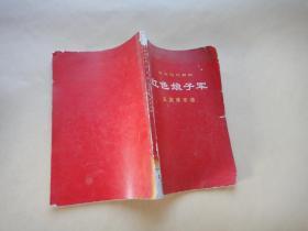 革命现代京剧 红色娘子军 主旋律乐谱(1970年5月演出本)