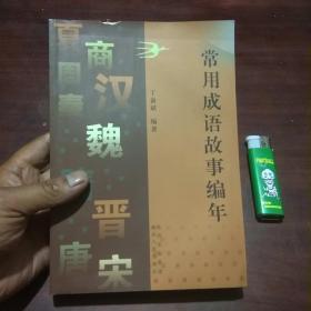 常用成语故事编年