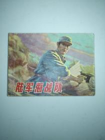 连环画-----陆军海战队---1980年1版1印---品以图为准