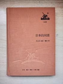 日本的间谍(三联经典文库)