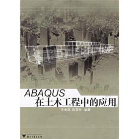 ABAQUS在土木工程中的应用