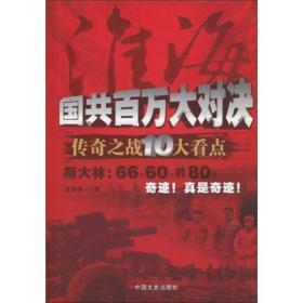 淮海:国共百万大对决传奇之战10大看点