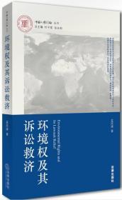 中国人权评论丛书:环境权及其诉讼救济